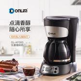 咖啡機DL-KF300煮咖啡機家用全自動美式滴漏式茶壺預約定時 法布蕾輕時尚220V
