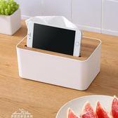 裝紙巾的盒子客廳家用面紙盒紙晶紙巾盒放遙控器收納盒茶幾上「夢娜麗莎精品館」