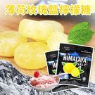 馬來西亞 BF 薄荷玫瑰鹽檸檬糖 15g...