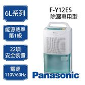 Panasonic 國際牌  F-Y12ES  除濕機 6公升