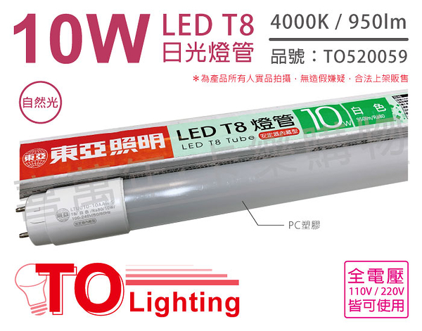 TOA東亞 LTU010-10AAW LED T8 10W 4000K 自然光 全電壓 2尺 日光燈管 塑膠管 _ TO520059