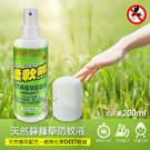【柔軟熊】天然檸檬草防蚊液 (大容量200ml) SIN6321 台灣製造 蚊蟲小黑蚊蟑螂螞蟻