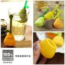 【發現。好貨】食用級矽膠梨子矽膠茶葉包 鏤空茶葉過濾器 小葫蘆茶漏器 可愛造型泡茶器