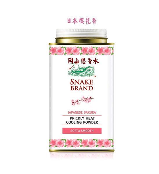 岡山戀香水~泰國 Snake Brand 蛇牌爽身粉/痱子粉150g~優惠價:55元