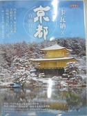 【書寶二手書T2/旅遊_I1S】卡瓦納 x 京都自由自在_卡瓦納