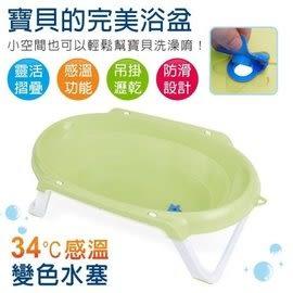 PUKU 時尚攜帶摺疊浴盆