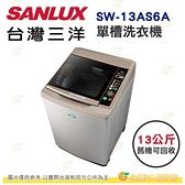 含安裝 台灣三洋 SANLUX SW-13AS6A 單槽 洗衣機 13kg 公司貨 超音波 不鏽鋼洗衣槽