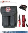 美國進口 消防紀念品禮盒-(含折刀/手電筒/尼龍收納套/精美禮盒)