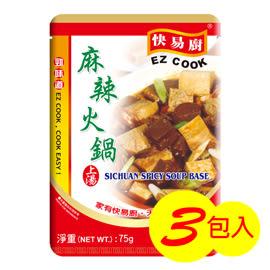 憶霖快易廚 麻辣火鍋上湯(75gx3入)