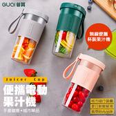 【coni shop】GUQi谷其便攜電動果汁機 現貨 快速出貨 USB充電式隨身榨汁機