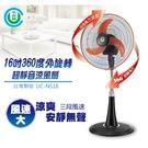中央興 16吋360度超靜音涼風扇 UC-NS16(台灣製造)
