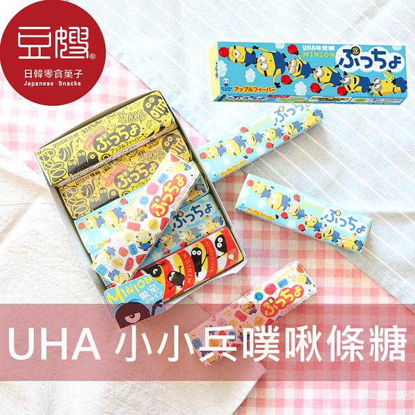 【豆嫂】日本零食 UHA味覺糖 小小兵噗啾蘋果條糖(單條隨機出貨)
