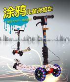 塗鴉兒童滑板車3輪閃光寶滑滑車三輪四輪踏板車2-3-5-6-8歲可折疊·樂享生活館liv