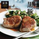 【免運直送】台灣神農1983極品黑豚~鮮嫩小菲力6包組(200公克/1包)