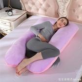 孕婦枕護腰側睡孕期抱抱枕幫助睡覺專用長條孕婦抱枕睡眠神器助眠 漾美眉韓衣