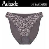 Aubade-BAHIA有機棉S-XL三角褲(灰粉)50經典