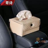 85折免運-創意汽車用扶手箱遮陽板紙巾盒抽紙盒掛式車載椅背抽紙盒車內用品