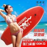 滑力寶專業沖浪板兒童游泳趴板成人滑水板初學者道具助游板可站立   圖拉斯3C百貨