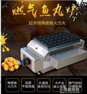 章魚小丸子機商用擺攤陶瓷板紅外線章魚燒28孔蛋扯蝦機器【全館免運】