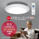 【配件王】日本代購 日本製 HITACHI 日立 LEC-AH601FS 天頂燈 吸頂燈 6疊 附遙控器