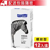unidus 優您事 動物系列保險套 熱情斑馬 (螺紋型) 12入/盒 (配送包裝隱密) 專品藥局【2015036】