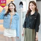 【五折價$480】糖罐子刷色排釦雙口袋短版單寧外套→預購【E56880】