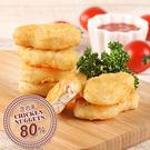 【愛上新鮮】優鮮原味雞塊3包(300g/包)
