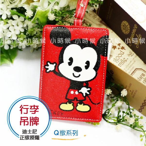 ☆小時候創意屋☆ 迪士尼 正版授權 Q版 米奇 行李箱 吊牌 票卡夾 證件夾 行李吊牌 悠遊卡套