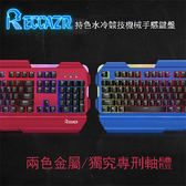 Reccazr雷咖澤機械手感電競設計辦公多功能多場景全場景鍵盤