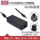 MW明緯 GST40A15-P1J 15V全球認證桌上型變壓器 (40W)