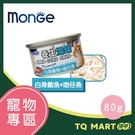 MONGE養生湯罐-除毛球 (白身鮪魚+吻仔魚) 80g【TQ MART】