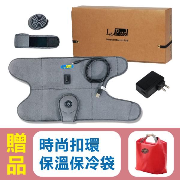 【LePad】樂沛醫療用熱敷墊 EU-720 USB行動八合一,贈品:時尚扣環保溫保冷袋