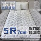 【嘉新名床】銀離子 ◆ 浮力床《標準款 / 7公分 / 標準雙人5尺》