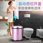 垃圾桶智能垃圾桶全自動感應創意家用廚房客廳臥室創意塑料垃圾筒 LH6156【123休閒館】