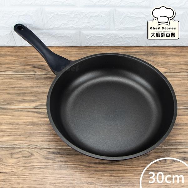 御鼎壓鑄不沾平鍋加深平底鍋30cm不沾鍋電磁爐可用-大廚師百貨