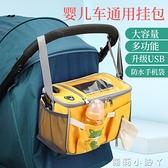 嬰兒車掛包USB收納包袋多功能通用大容量置物袋嬰兒推車掛鉤掛包 蘿莉新品