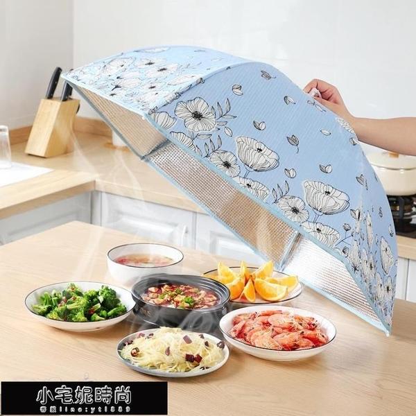 保溫罩 家用保溫菜罩冬季加厚防塵可折疊餐桌飯罩神器廚房蓋加熱飯菜罩子 【新春免運】
