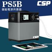 【進煌CSP】PS5B儲能電源供應器 供應設備/露營用電源/ 野營釣魚休閒/直流電源/110V
