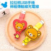 Norns 【拉拉熊 USB 手機伸縮傳輸線充電線】Micro USB 三麗鷗 usb 2.0