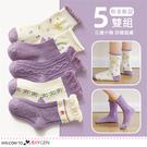 女童提花森系紫花花邊襪 中筒襪 短襪 5雙/組