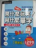 【書寶二手書T2/語言學習_XCB】開什麼玩笑!背什麼單字_沈在京、沈在一、李炳勳