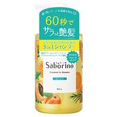Saborino速乾修護5合1洗髮精/清爽460ml