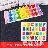 兒童玩具男女孩啟蒙益智力早教數字拼圖 QW6942【衣好月圓】