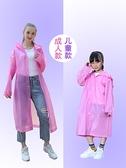 雨衣 雨衣加厚男女通用透明成人兒童單人外套便攜式戶外旅行一次性雨披  美物 99免運
