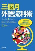 (二手書)三個月外語流利術