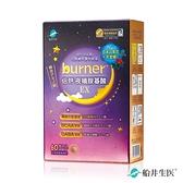【即期】船井burner 倍熱 夜孅胺基酸EX 60顆/盒 - 2021.8.14