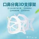 防悶神器一次性口罩支架內托透氣硅膠不貼嘴口鼻分離立體呼吸 快速出貨