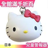 【凱蒂貓】日本 Gourmandise 兒童警報器 防狼蜂鳴器 防水隨身輕量 大音量 夜歸安全【小福部屋】