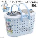 PetLand寵物樂園《日本MARUKAN》寵物外出提籃 CT-328 - 藍色 / 可背可提 / 可裝飲水器