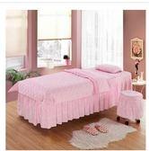 美容床罩四件套按摩推拿理床床罩四件套 美容床被套床套4件套【快速出貨】